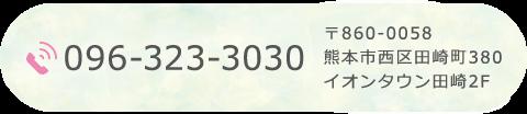 096-323-3030