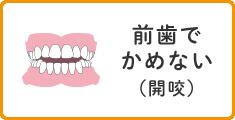 前歯でかめない(開咬)