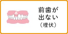 前歯が出ない(埋状)