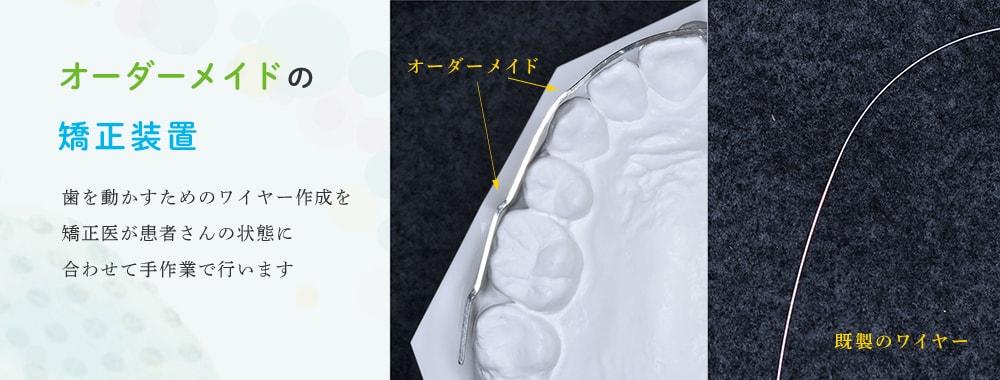 オーダーメイドの矯正装置