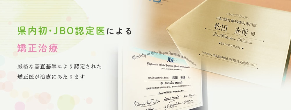 県内初・JBO認定医による矯正治療